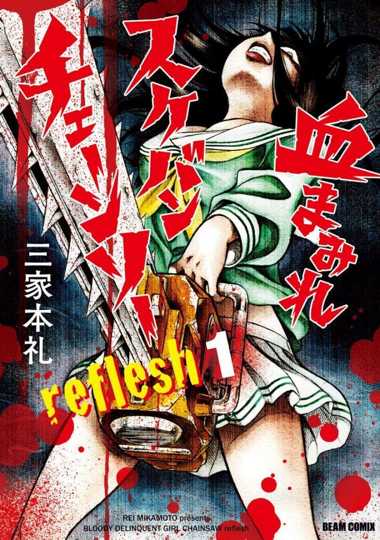 Chimamire Sukeban Chainsaw «Rei Mikamoto»